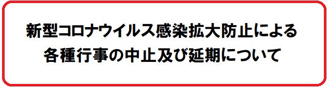 新型コロナウイルス感染拡大防止のため各種行事の中止及び延期について.png